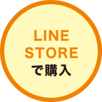 LINE STOREで購入
